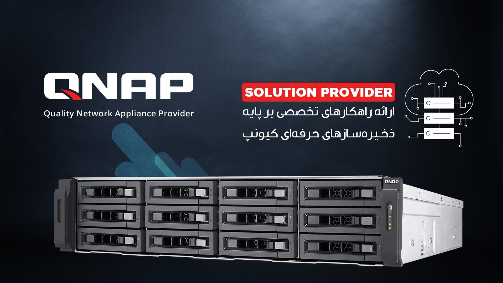 q2 - فروش کیونپ QNAP - فروشگاه  کامپیوتر رای نگار - نمایندگیQNAP-ASROCK-EnGenius-Cisco-HP-Seagate-MikroTik