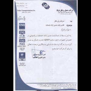 تقدیر نامه شرکت توکا